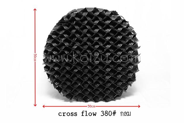 cross flow 380# กลม