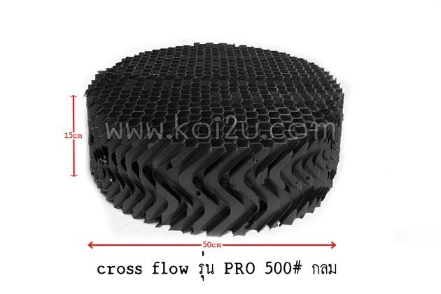 cross flow 500# กลม